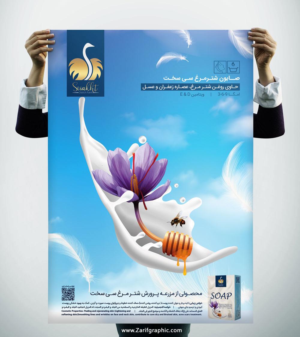 طراحی حرفه ای پوستر صابون سی سخت در مشهد