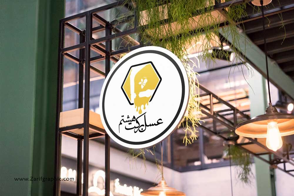 طراحی-لوگوعسل-در-ایران
