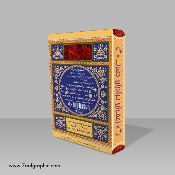 طراحی ایرانی بسته بندی زعفران حضرتی