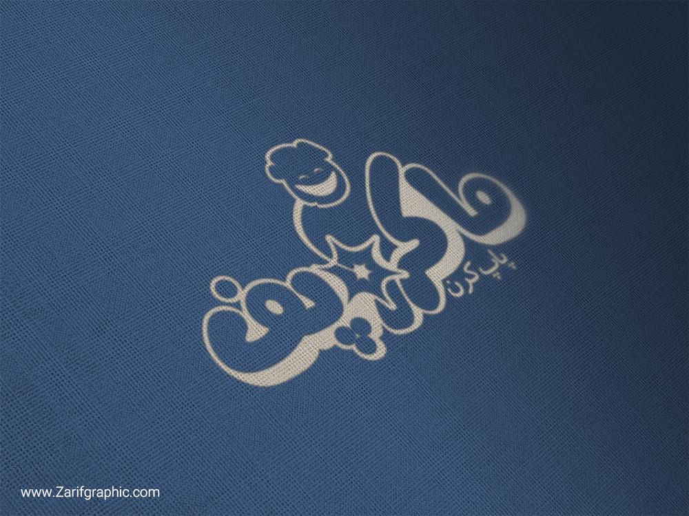 طراحی خلاقانه لوگوی ذرت بو داده ماکروپف در مشهد