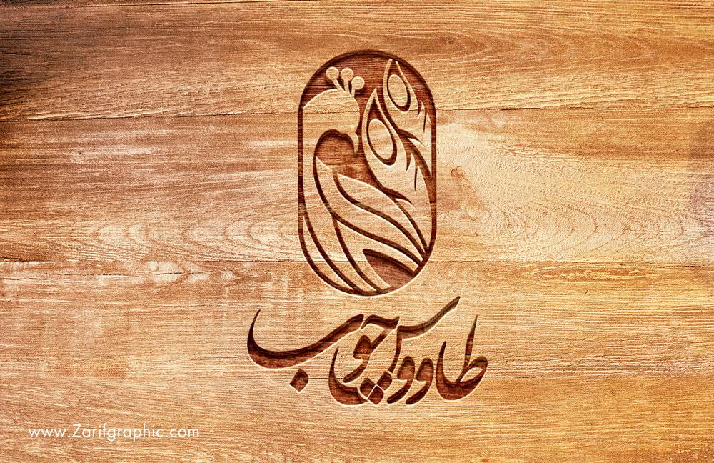 طراحی لوگو طاووس چوب مشهد