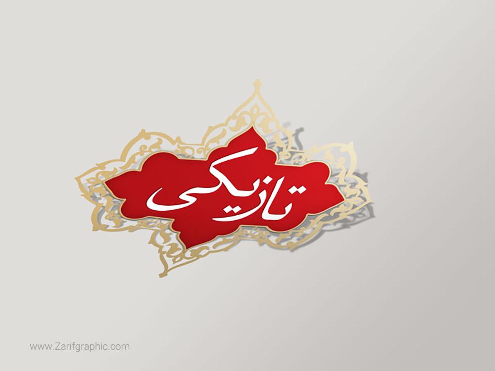 طراحی حرفه ای لوگو مواد غذایی تازیکی در مشهد با ظریف گرافیک