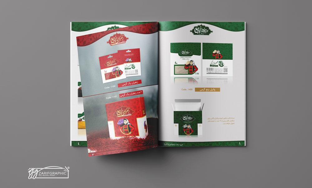 Garden spice catalog design