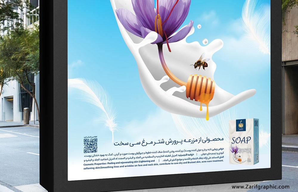 طراحی پوستر تخصصی تبلیغاتی سی سخت در مشهد ب اظریف گرافیک