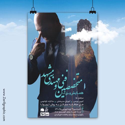 طراحی خلاقانه پوستر در مشهد