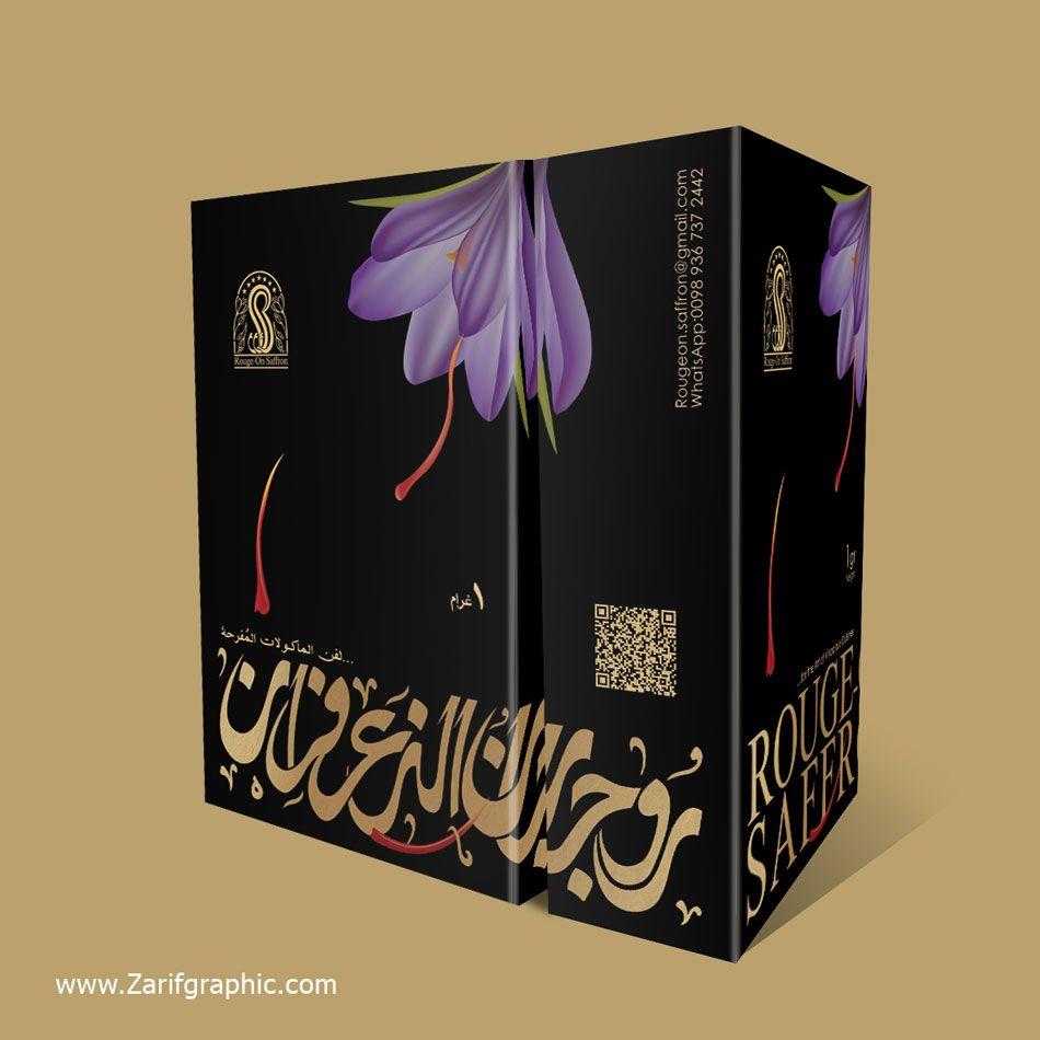 design luxury packaging saffron