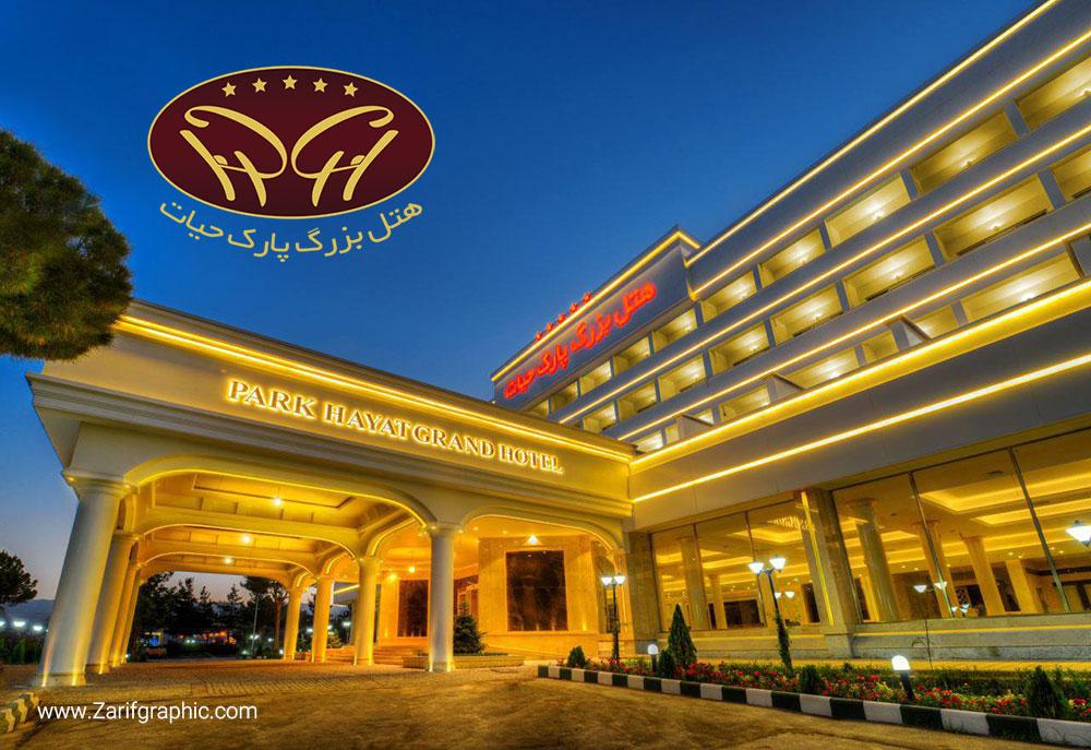 طراحی لوگو تخصصی هتل لوکس پارک حیات گرند هتل مشهد در ظریف گرافیک