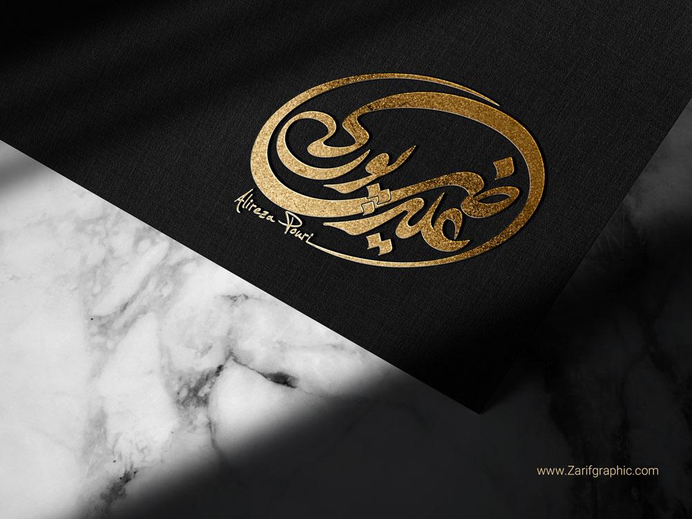 طراحی تکنیکی لوگوتایپ شخصی در مشهد با ظریف گرافیک علیرضا پوری