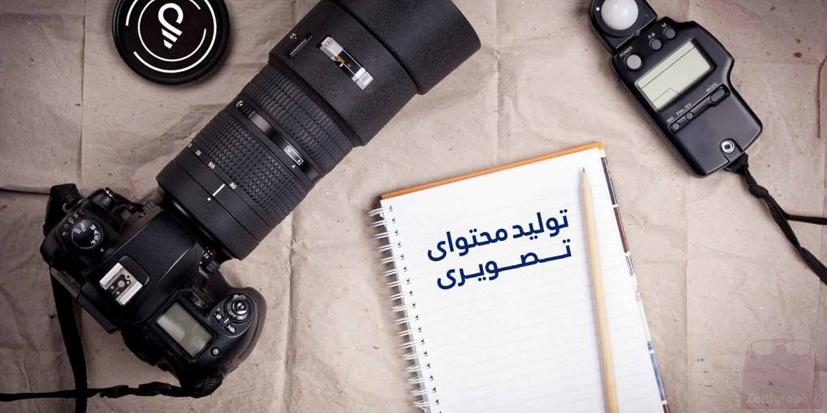 تولید محتوای حرفه ای تصویری