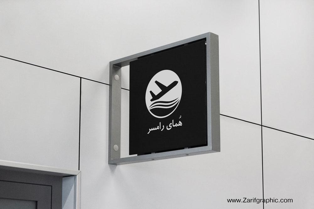 طراحی لوگو آژانس هواپمایی