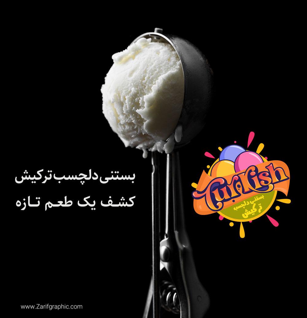 طراحی حرفه ای لوگو بستنی ترکیش در مشهد با ظریف گرافیک