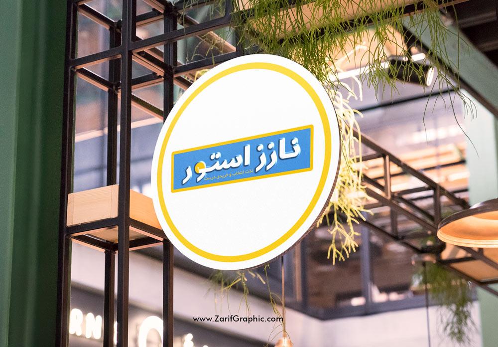 طراحی-لوگوفروشگاه-آنلاین-در-ظریف-گرافیک