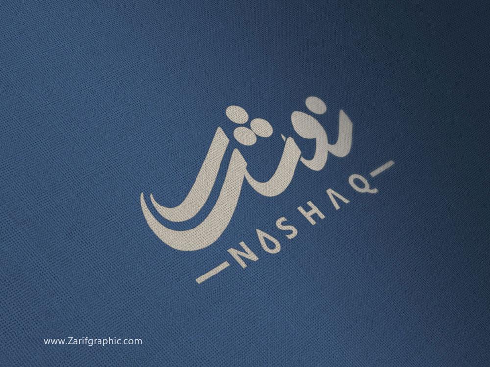 طراحی لوگو نوشیدنی در مشهد