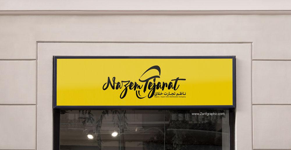طراحی لوگو مونوگرام بازرگانی در مشهد با ظریف گرافیک
