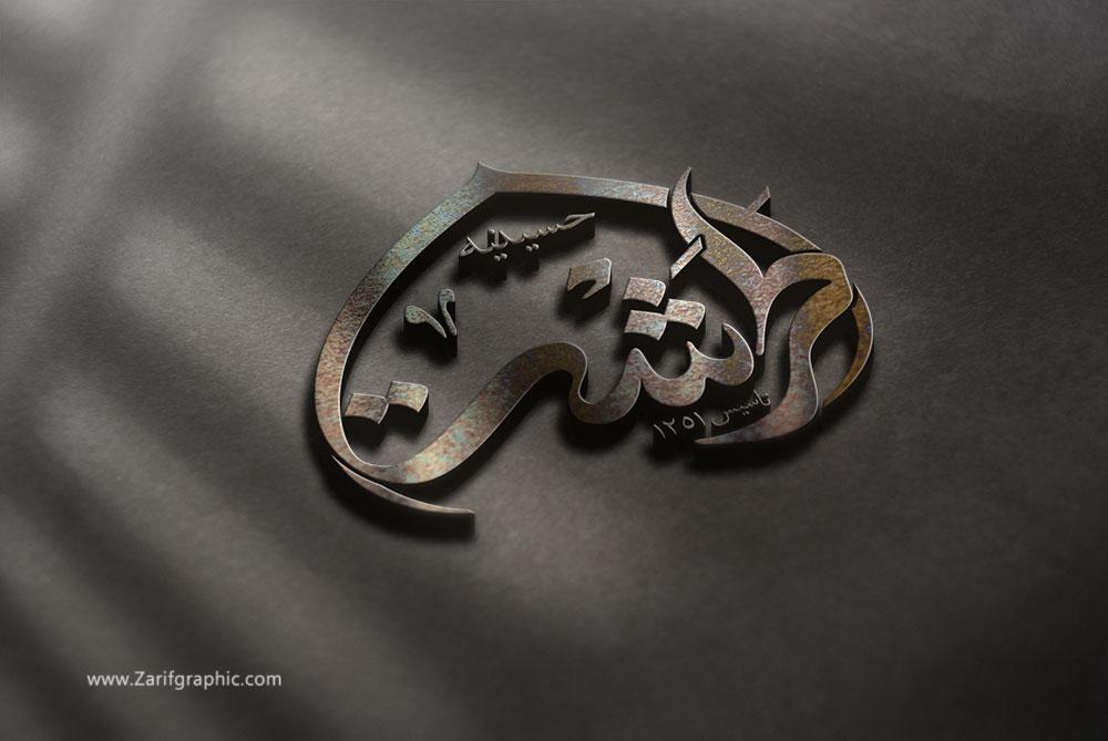 طراحی-لوگو-هیئت-و-حسینیه-در-مشهد