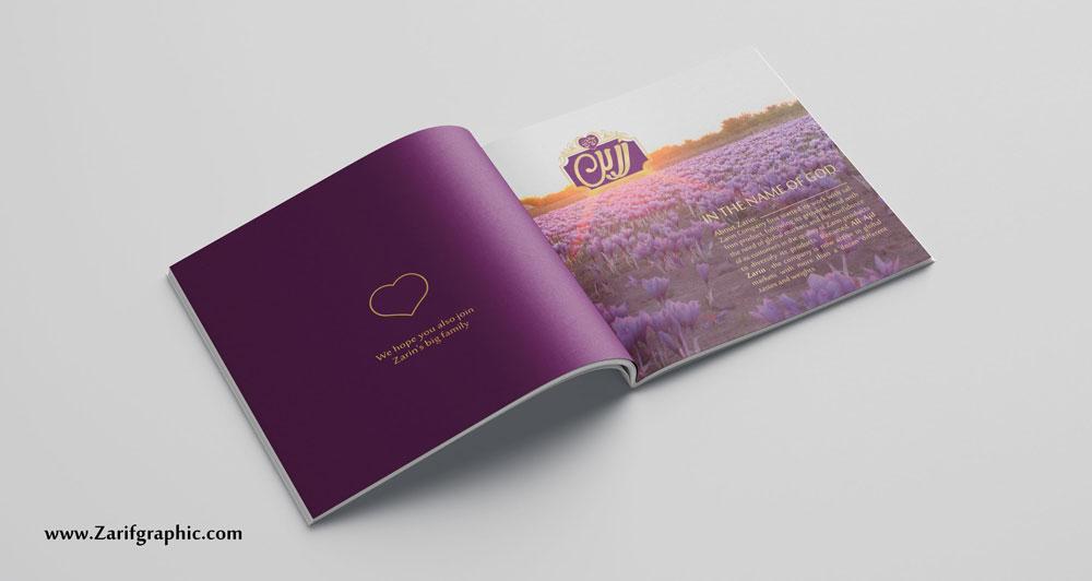طراحی کاتالوگ خلاقانه  آجیل در مشهد