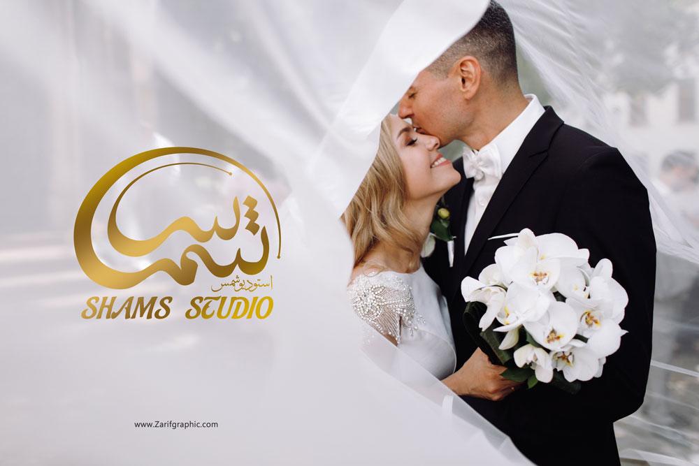 طراحی خلاقانه لوگو استودیو شمس در مشهد