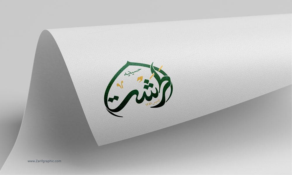 طراحی لوگو حسینیه در مشهد
