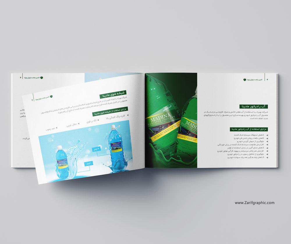 طراحی کاتالوک محصولات و تولیدات شیمیایی در ظریف گرافیک
