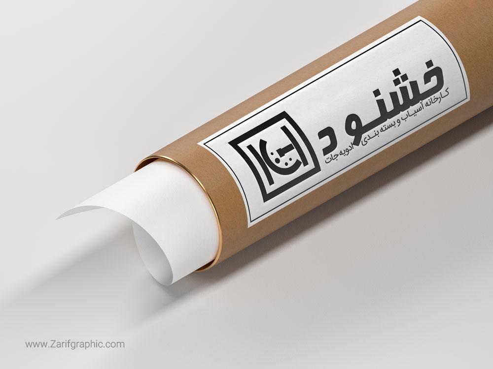 طراحی خلاقانه لوگو ادویه خرسند در مشهد