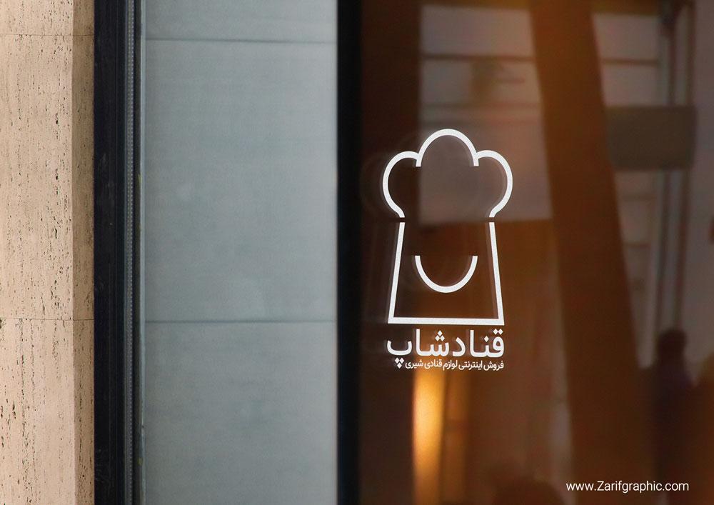 طراحی تخصصی لوگو فروشگاه لوازم قنادی در مشهد