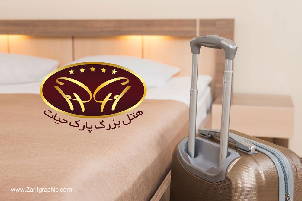 طراحی لوگو حرفه ای هتل در مشهد با ظریف گرافیک