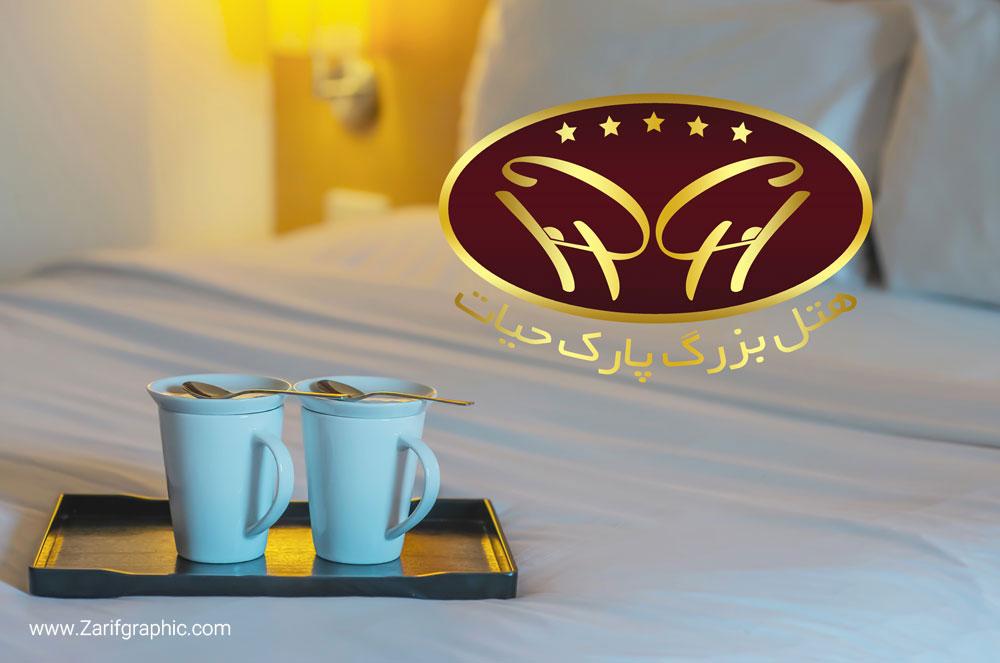 طراحی حرفه ای لوگو هتل پارک حیات مشهد در ظریف گرافیک
