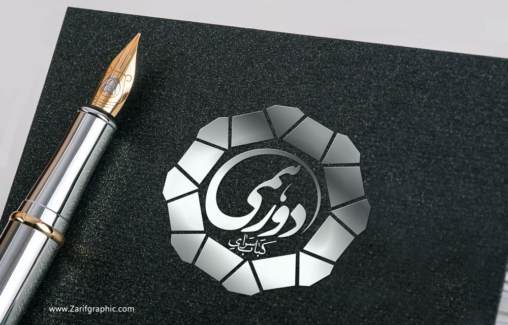 طراحی خلاقانه لوگو رستوران و کبابسرا