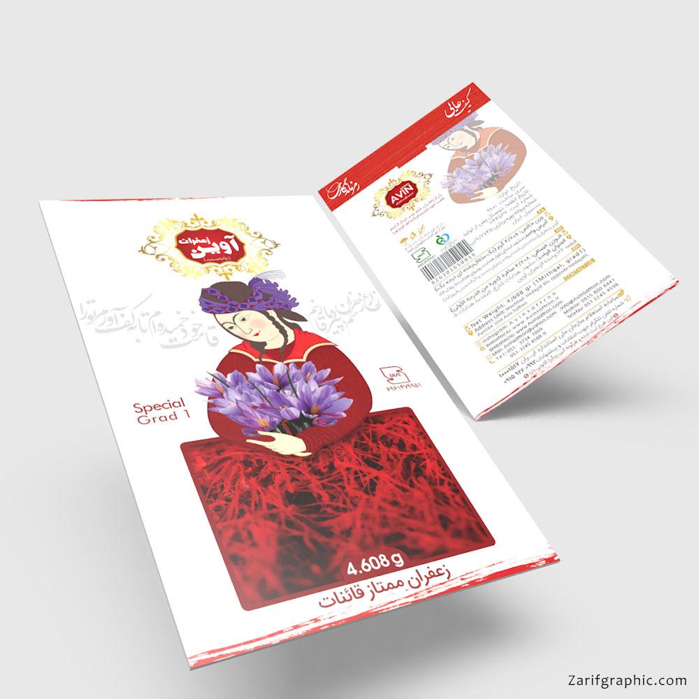 طراحی بسته بندی ایرانی اسلامی زعفران