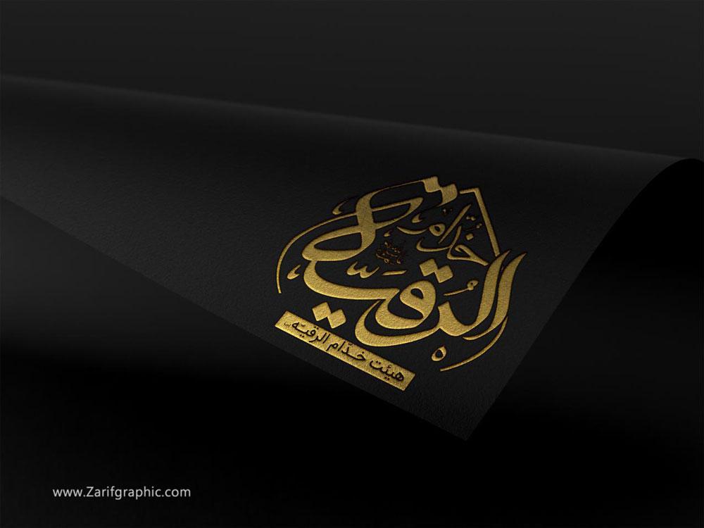 طراحی لوگو خدام الرقیه در ظریف گرافیک