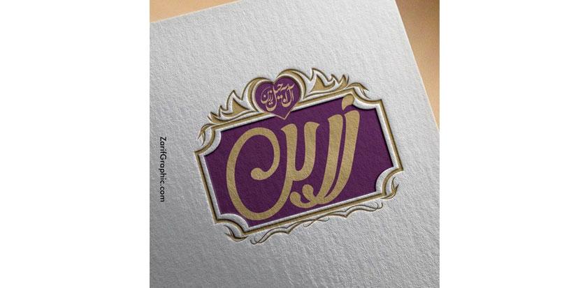 طراحی لوگو آجیل و خشکبار در تهران با ظریف گرافیک