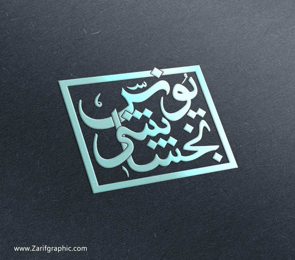 طراحی-لوگوتایپ-شخصی-در-مشهد