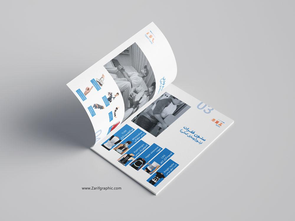 طراحی استاندارد و حرفه ای کاتالوگ در مشهد با ظریف گرافیک