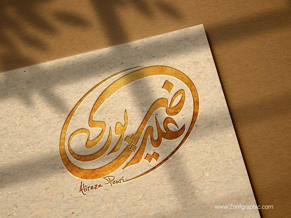 طراحی حرفه ای لوگوتایپ فارسی علیرضا پوری در ظریف گرافیک