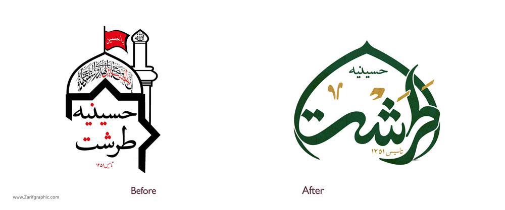 باز-طراحی-لوگو-حسینیه-طرشت