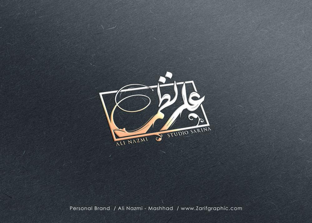 طراحی لوگو تخصصی برند شخصی علی نظمی