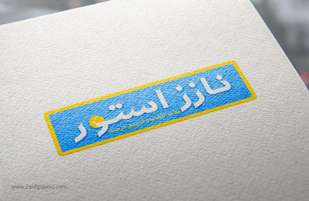 طراحی لوگو ناز استور در مشهد