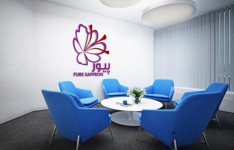طراحی لوگو خلاقانه زعفران پیور در مشهد