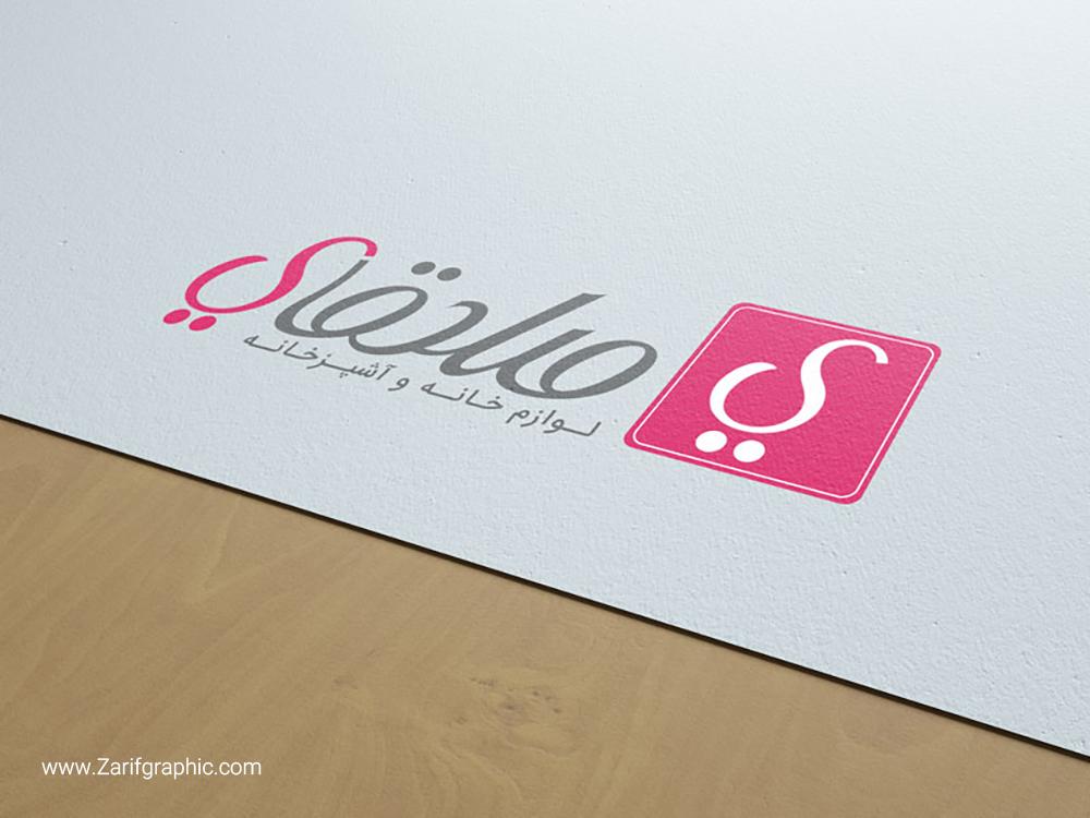 طراحی لوگو حرفه ای لوازم خانگی در ظریف گرافیک