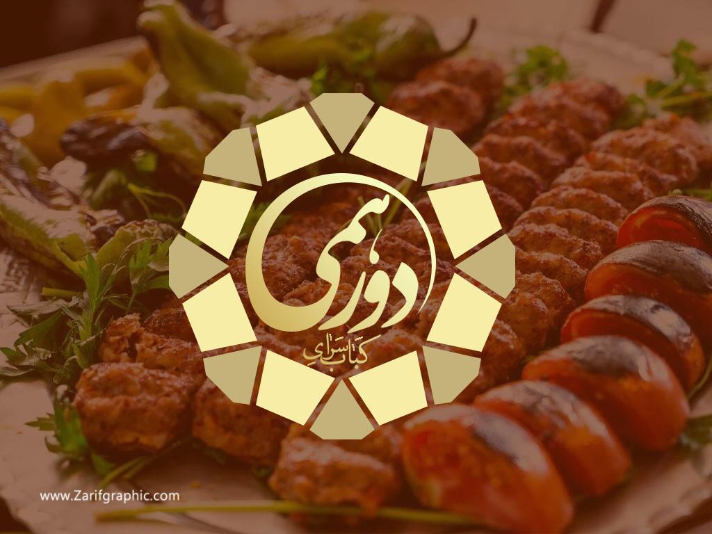 لوگو رستوران کافه کبابسرا در تهران
