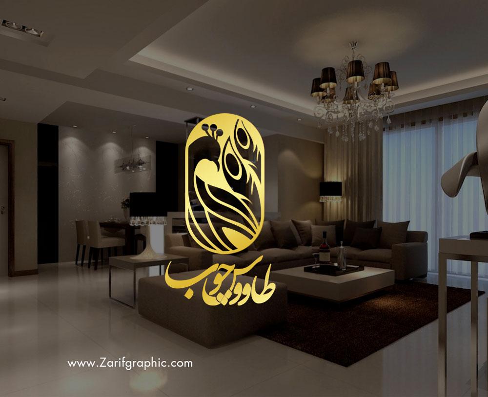 طراحی لوگو دکوراسیون داخلی طاووس چوب