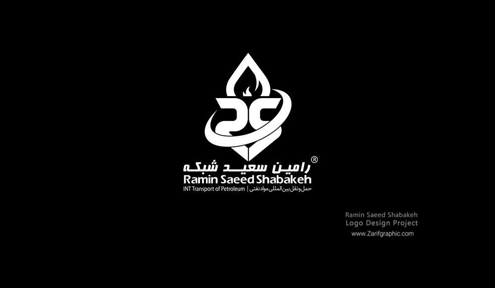 طراحی لوگو حمل و نقل بین المللی مواد نفتی رامین سعید شبکه