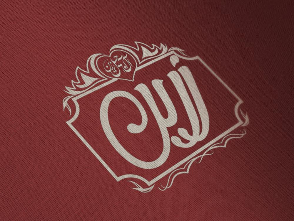 طراحی لوگو آجیل فروشی