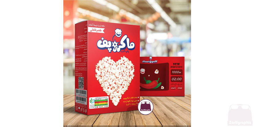 طراحی بسته بندی در مشهد