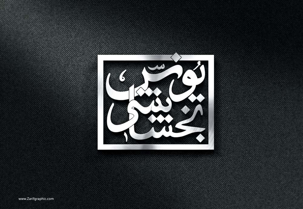 تایپوگرافی حرفه ای در مشهد با ظریف گرافیک