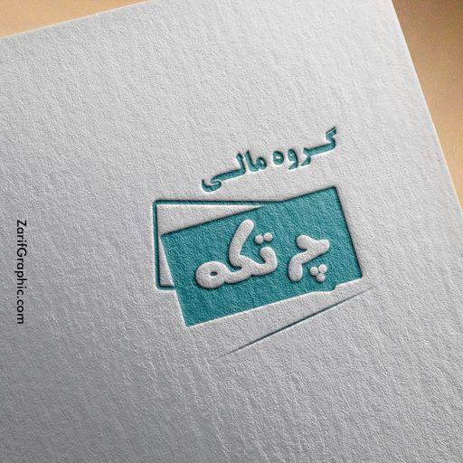 طراحی لوگو گروه مالی چرتکه