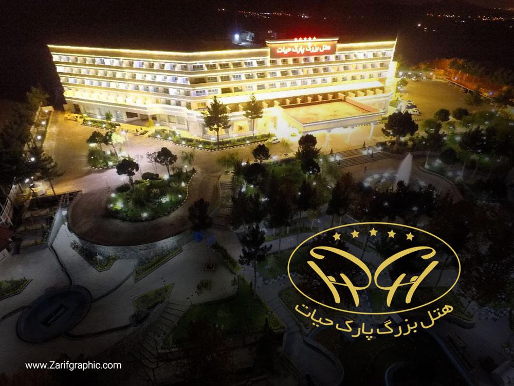 طراحی تخصصی لوگو هتل لوکس پارک حیات در مشهد با ظریف گرافیک
