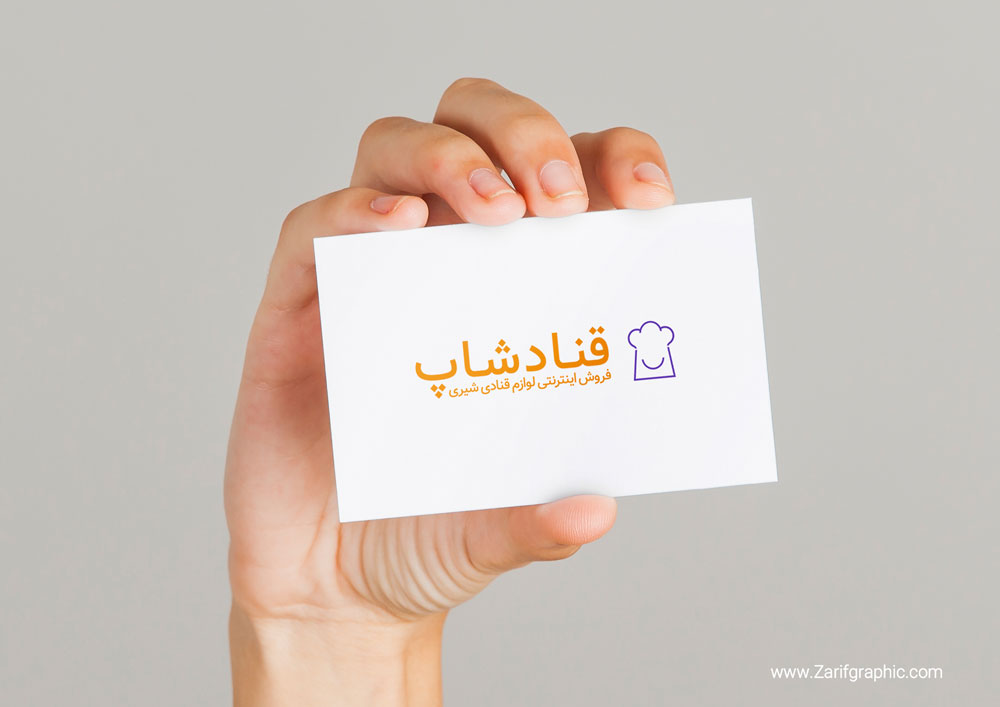 طراحی حرفه ای لوگو فروشگاه اینترنتی قناد شاپ در مشهد