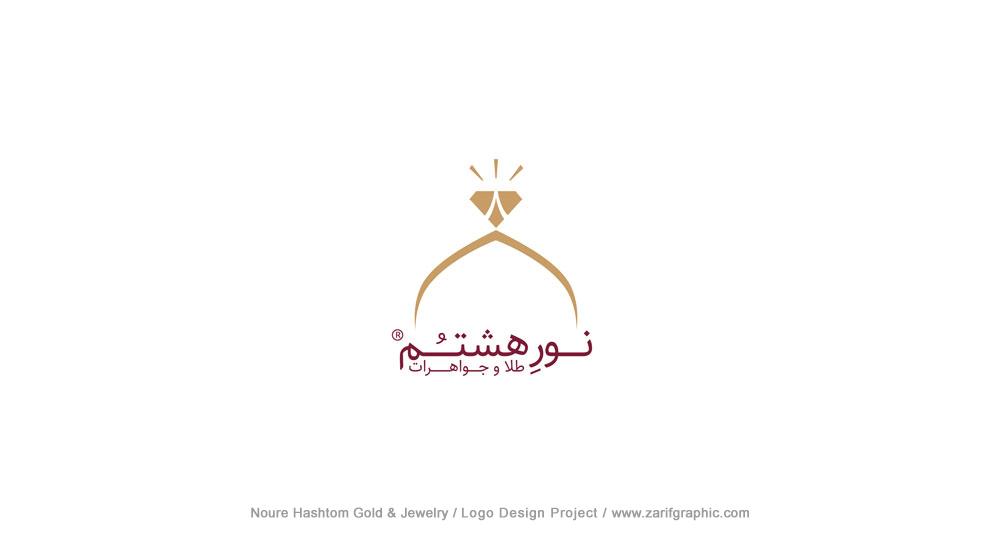 طراحی لوگو طلا و جواهری در مشهد با ظریف گرافیک