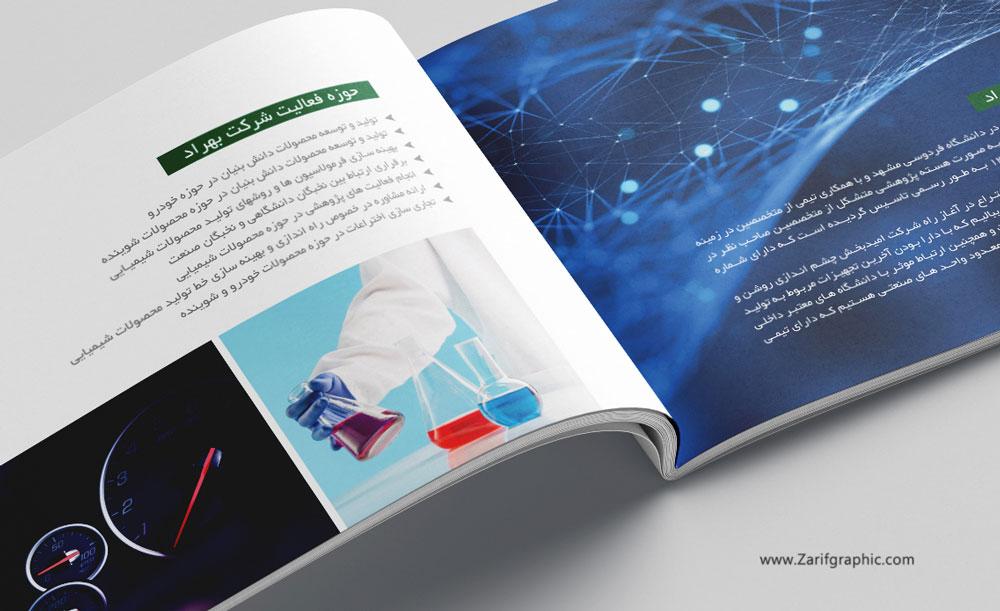 طراحی کاتالوگ صنایع شیمیایی بهراد